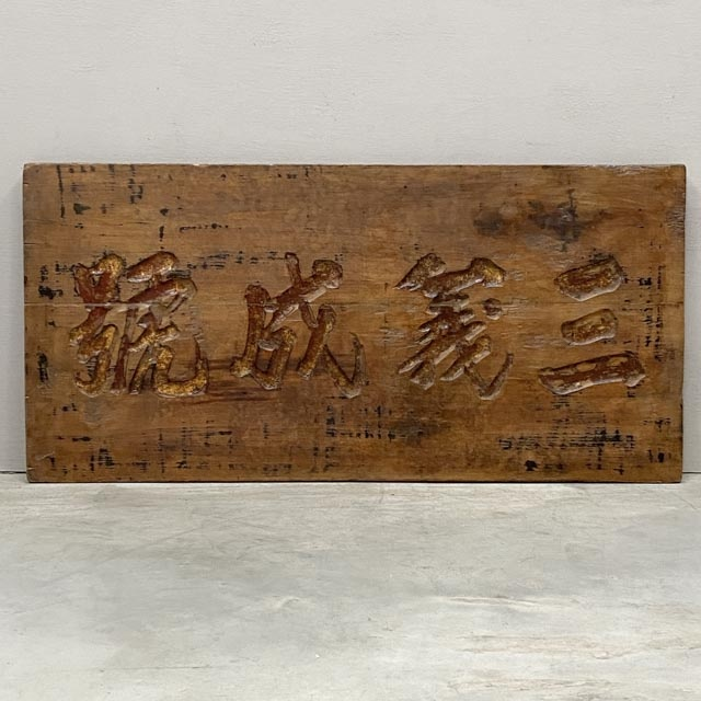 Wooden sign board of longevity and prosperity
